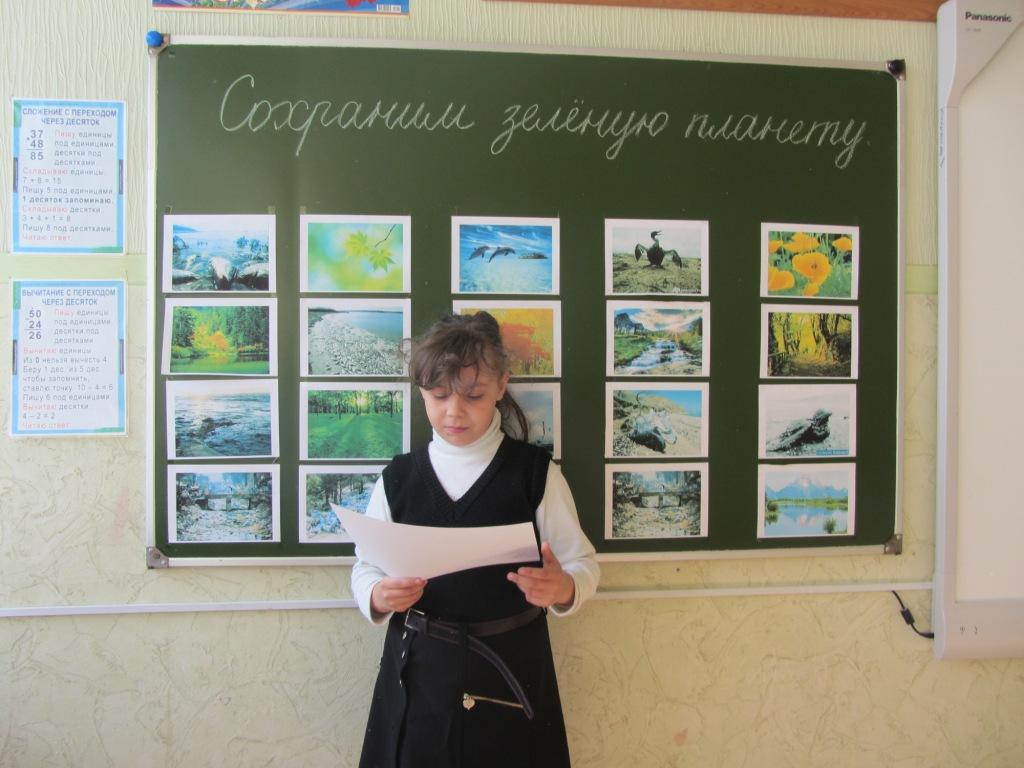 Экологические проекты в нач школе